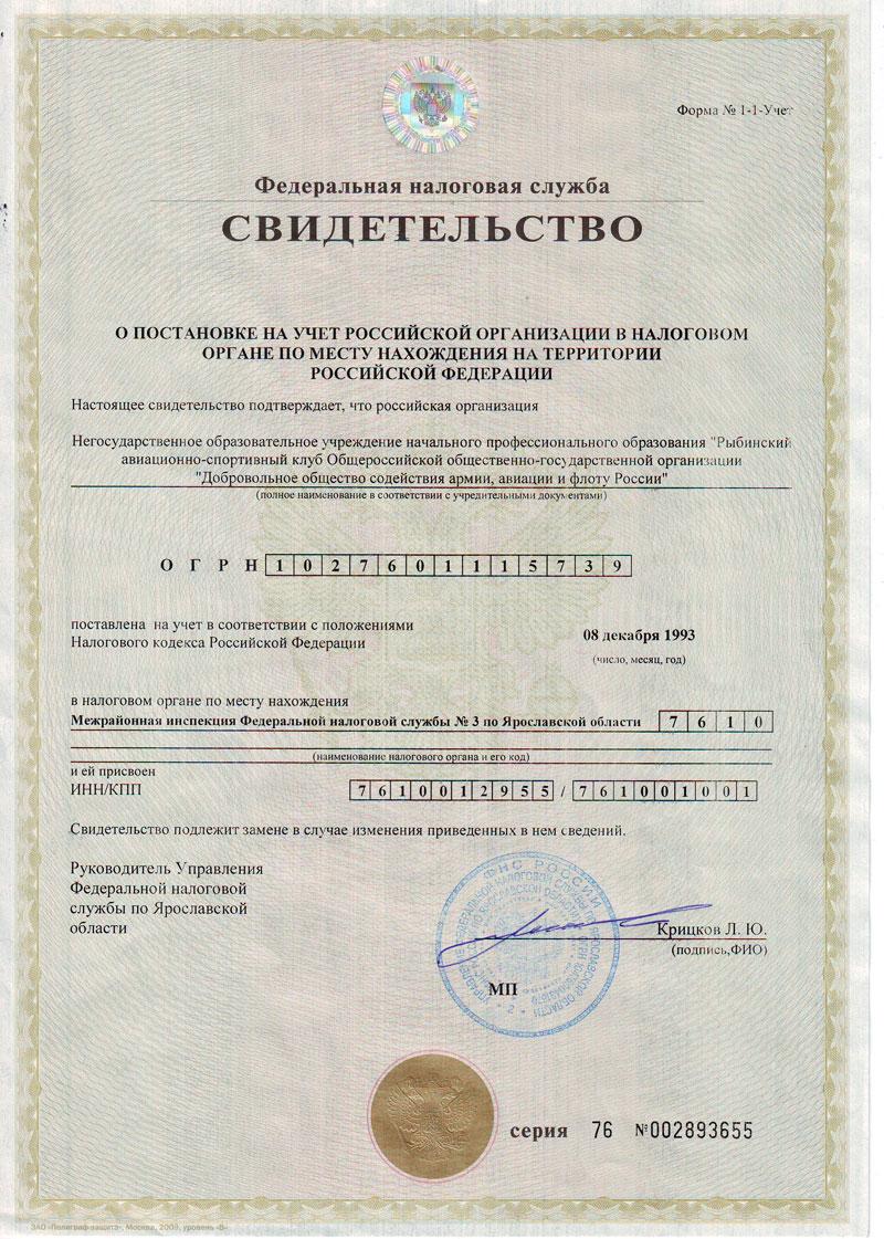 Свидетельство о постановке на учет в налоговом органие