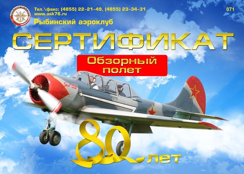 Sert_obzor_polet-1